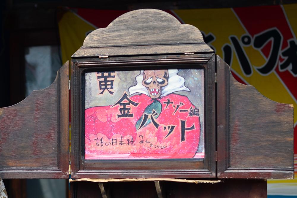Lecture Kamishibai