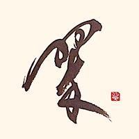 Midori-Calligraphie